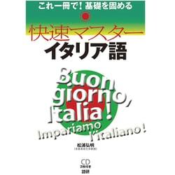 快速マスターイタリア語-これ一冊で!基礎を固める [単行本]