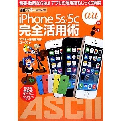 iPhone5s/5c完全活用術―au版 [単行本]