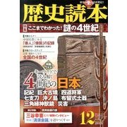 歴史読本 2013年 12月号 [雑誌]