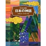 子どもに語る日本の神話 [単行本]