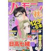 ハーモニィRomance 秋号 2013年 12月号 [雑誌]