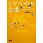 ミツバチの会議―なぜ常に最良の意思決定ができるのか [単行本]
