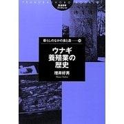 ウナギ養殖業の歴史(筑波書房ブックレット―暮らしのなかの食と農〈54〉) [単行本]
