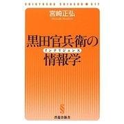 黒田官兵衛の情報学(インテリジェンス)(晋遊舎新書) [新書]