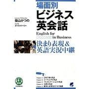 場面別ビジネス英会話―決まり表現&英語実況中継 CD BOOK [単行本]