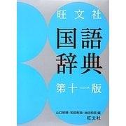 旺文社国語辞典 第11版 [事典辞典]