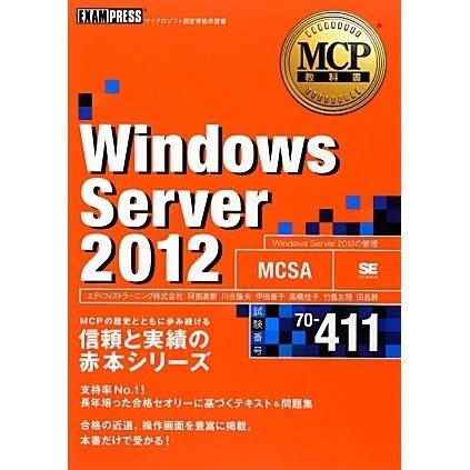 Windows Server 2012(試験番号:70-411)(MCP教科書) [単行本]