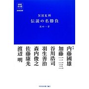 NHK杯伝説の名勝負 次の一手(NHK将棋シリーズ) [単行本]