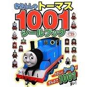 きかんしゃトーマス1001シールブック [絵本]