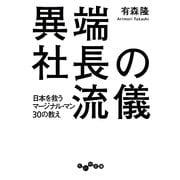異端社長の流儀―日本を救うマージナル・マン30の教え(だいわ文庫) [文庫]