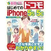 はじめてのドコモiPhone5s/5c-基礎の基礎から教えます!(アスペクトムック) [ムックその他]