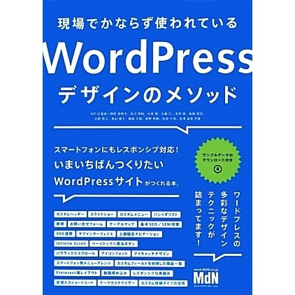 現場でかならず使われているWordPressデザインのメソッド [単行本]