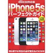 iPhone5sパーフェクトガイド docomo版(超トリセツ) [単行本]