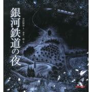 銀河鉄道の夜(ミキハウスの宮沢賢治絵本) [絵本]