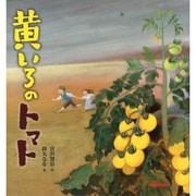 黄いろのトマト(ミキハウスの宮沢賢治絵本) [絵本]