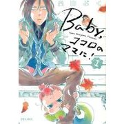 Baby、ココロのママに! 1(POLARIS COMICS) [コミック]