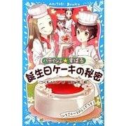 パティシエ☆すばる 誕生日ケーキの秘密(講談社青い鳥文庫) [新書]