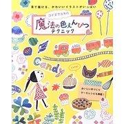 コイヌマユキの魔法の色えんぴつテクニック―見て描ける、かわいいイラストがいっぱい [単行本]