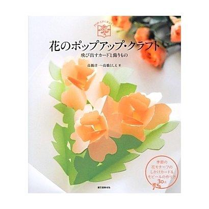 花のポップアップ・クラフト―飛び出すカードと飾りもの [単行本]