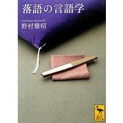 落語の言語学(講談社学術文庫) [文庫]