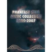 ファンタシースター ミュージックコレクション 2000-2007