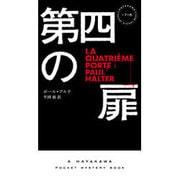 第四の扉―ツイスト博士シリーズ(ハヤカワ・ポケット・ミステリ) [新書]