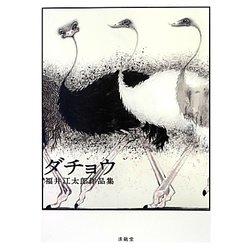 ダチョウ―福井江太郎作品集 [単行本]