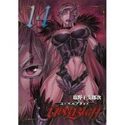 ユーベルブラット 14(ヤングガンガンコミックス) [コミック]