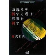 山読みを制する者は麻雀を制す(日本プロ麻雀連盟BOOKS) [単行本]