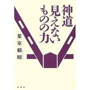 神道 見えないものの力 新装版 [単行本]