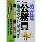 めざせ公務員合格ガイドBOOK〈2015年度版〉 [単行本]