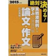 実戦添削例から学ぶ公務員試験論文・作文〈2015年度版〉 [単行本]