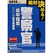 """絶対決める!警察官""""高卒程度""""採用試験総合問題集〈2015年度版〉 [単行本]"""