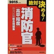 """絶対決める!消防官""""高卒程度""""採用試験総合問題集〈2015年度版〉 [単行本]"""