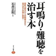 耳鳴り・難聴を治す本(ビタミン文庫) [全集叢書]