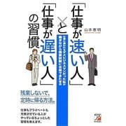 「仕事が速い人」と「仕事が遅い人」の習慣(アスカビジネス) [単行本]