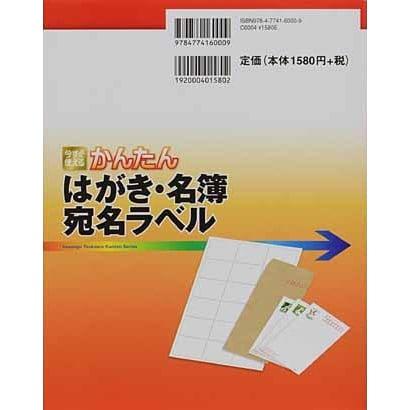今すぐ使えるかんたんはがき・名簿・宛名ラベル―Word&Excel2013対応版 [単行本]