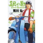 銀の匙 Silver Spoon / 9 オリジナルドラマCDつき特別版(少年サンデーコミックス) [コミック]