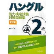 ハングル能力検定試験準2級対策問題集―筆記編 [単行本]