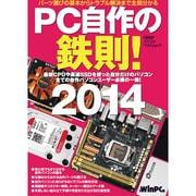 PC自作の鉄則! 2014-パーツ選びの基本からトラブル解決まで全部分かる 最新CPUや高速SSDを使った自(日経BPパソコンベストムック) [ムックその他]