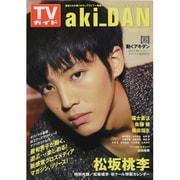 TVガイドaki_DAN秋男子 2013(TOKYO NEWS MOOK 383号) [ムックその他]