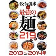 最強の麺219軒〈2013~2014年〉(おとなの週末SPECIAL EDITION) [単行本]