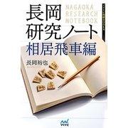 長岡研究ノート―相居飛車編(マイナビ将棋BOOKS) [単行本]