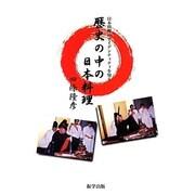 歴史の中の日本料理―日本料理のアイデンティティを知る [単行本]