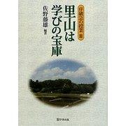 里山は学びの宝庫―序破急の授業〈3〉 [単行本]