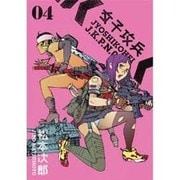 女子攻兵 4(BUNCH COMICS) [コミック]