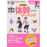 DVDでよくわかる!増補版!小学生の姿勢がよくなる!体幹トレーニング [単行本]