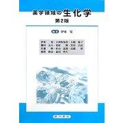 薬学領域の生化学 第2版 [単行本]