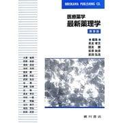 医療薬学 最新薬理学 第9版 [単行本]