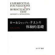 ロールシャッハ・テストの体験的基礎 [単行本]